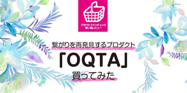 IoT鳩時計「OQTA」(オクタ)で取り戻す大切な絆