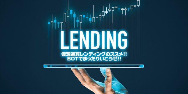 仮想通貨レンディングCRYPTOLENDやCOINLENDのBOTでまったりいこうぜ!