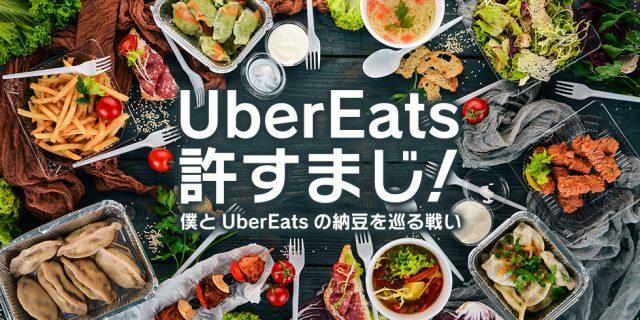 UberEats(ウーバーイーツ)で注文トラブル発生!原因は??