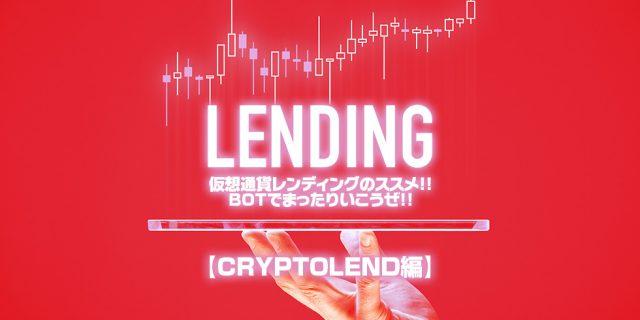 仮想通貨レンディングでまったりいこうぜ!【CRYPTOLEND詳細編】