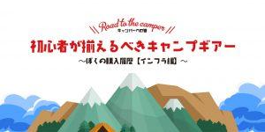 キャンプ初心者が揃えるべきキャンプギア~ぼくの購入履歴【インフラ編】~