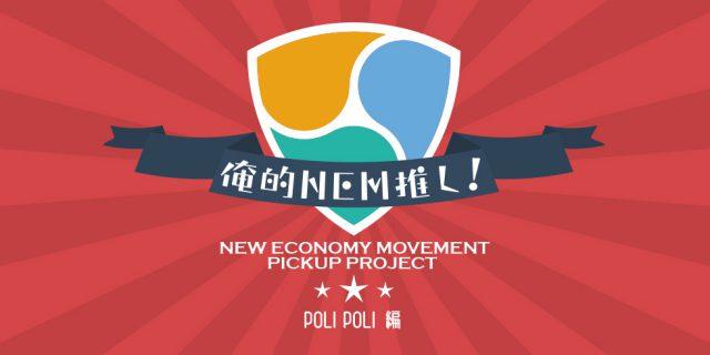 俺的NEM注目プロジェクト【PoliPoli】