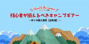 キャンプ初心者が揃えるべきキャンプギア~ぼくの購入履歴【道具編】~