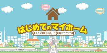 【はじめてのマイホーム3】タイプ別 物件の探し方【新築マンション編】