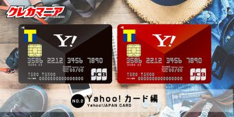 クレカマニア Yahoo!JAPANカード(ヤフーカード)編