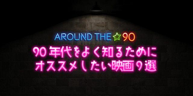 90年代を代表する名作映画9選【邦画編】