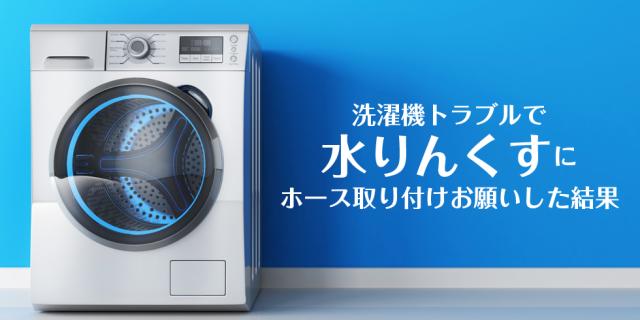 洗濯機トラブルで【水りんくす】にホース取り付けお願いした結果