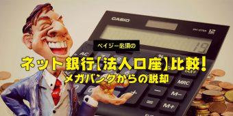 ネット銀行【法人口座】比較!メガバンクからの脱却