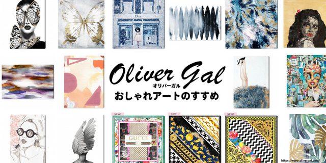 オリバーガル(Oliver Gal)のアートでおしゃれな部屋に【セレブに人気】