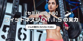 【セミパーソナル】フィットネスジムT.I.Sの実力