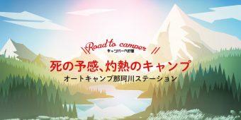 【関東キャンプ場レビュー】オートキャンプ那珂川ステーション編