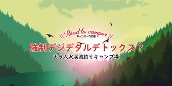 【関東キャンプ場レビュー】ナラ入沢渓流釣りキャンプ場編