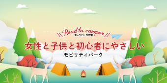 【関東キャンプ場レビュー】モビリティパーク編