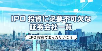 IPO投資に必要不可欠な証券会社一覧