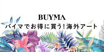 BUYMAで【オリバー・ガル】絵画を買った話