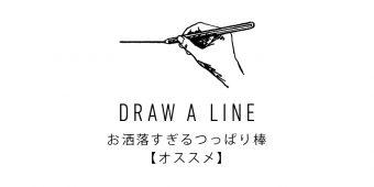 「DRAW A LINE(ドローアライン)」つっぱり棒【オススメ】
