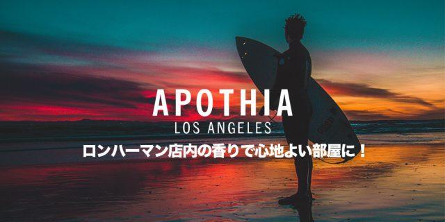 【アポーシア】ロンハーマン店内の香りで心地よい部屋に!【APOTHIA】